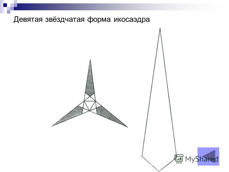 Девятая звёздчатая форма икосаэдра