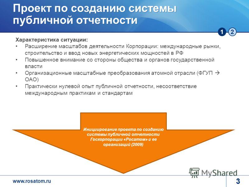 www.rosatom.ru 12 33 Проект по созданию системы публичной отчетности Характеристика ситуации: Расширение масштабов деятельности Корпорации: международные рынки, строительство и ввод новых энергетических мощностей в РФ Повышенное внимание со стороны о