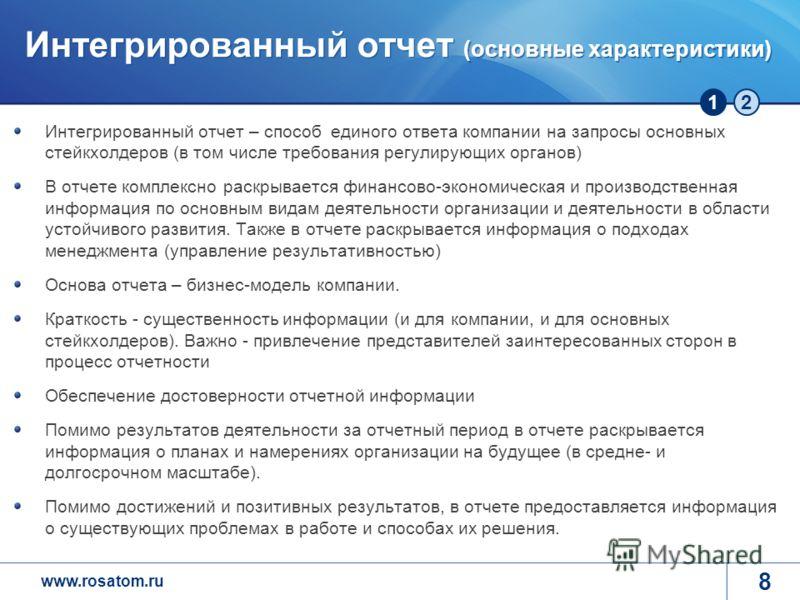 www.rosatom.ru 12 Интегрированный отчет (основные характеристики) Интегрированный отчет – способ единого ответа компании на запросы основных стейкхолдеров (в том числе требования регулирующих органов) В отчете комплексно раскрывается финансово-эконом