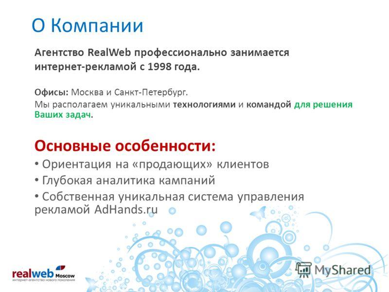 О Компании Агентство RealWeb профессионально занимается интернет-рекламой с 1998 года. Офисы: Москва и Санкт-Петербург. Мы располагаем уникальными технологиями и командой для решения Ваших задач. Основные особенности: Ориентация на «продающих» клиент
