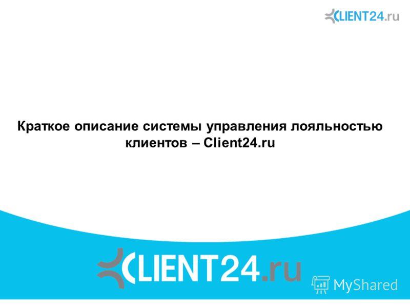 Краткое описание системы управления лояльностью клиентов – Client24.ru
