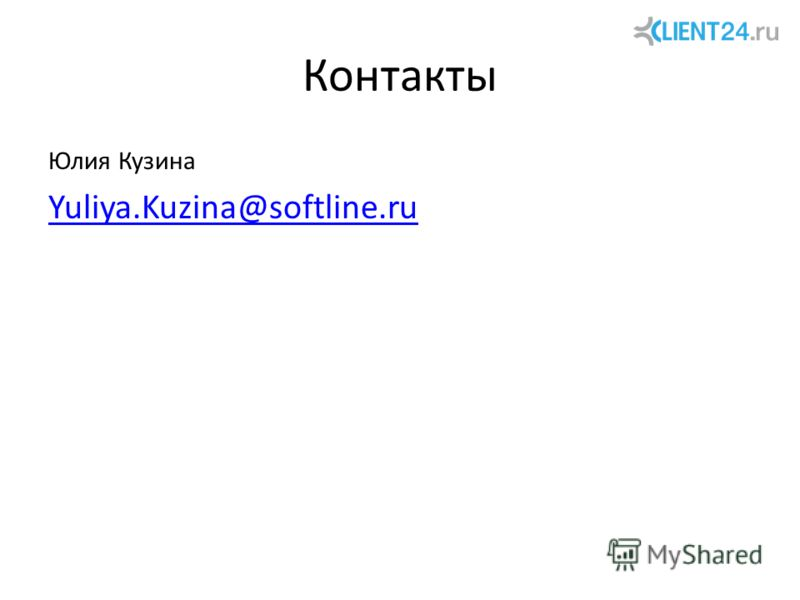 Контакты Юлия Кузина Yuliya.Kuzina@softline.ru