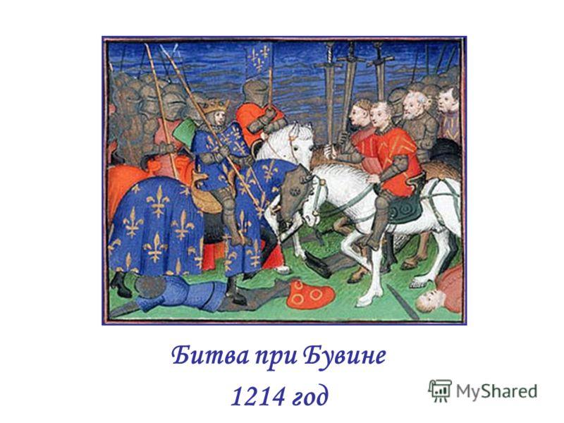 Битва при Бувине 1214 год