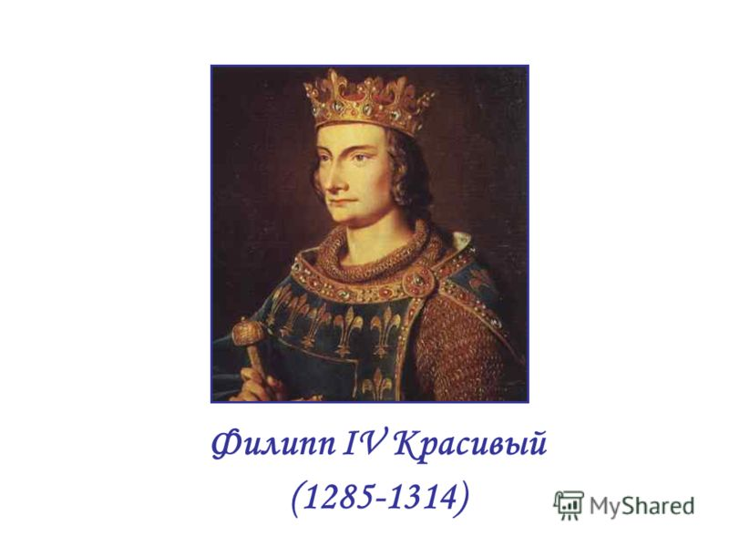 Филипп IV Красивый (1285-1314)