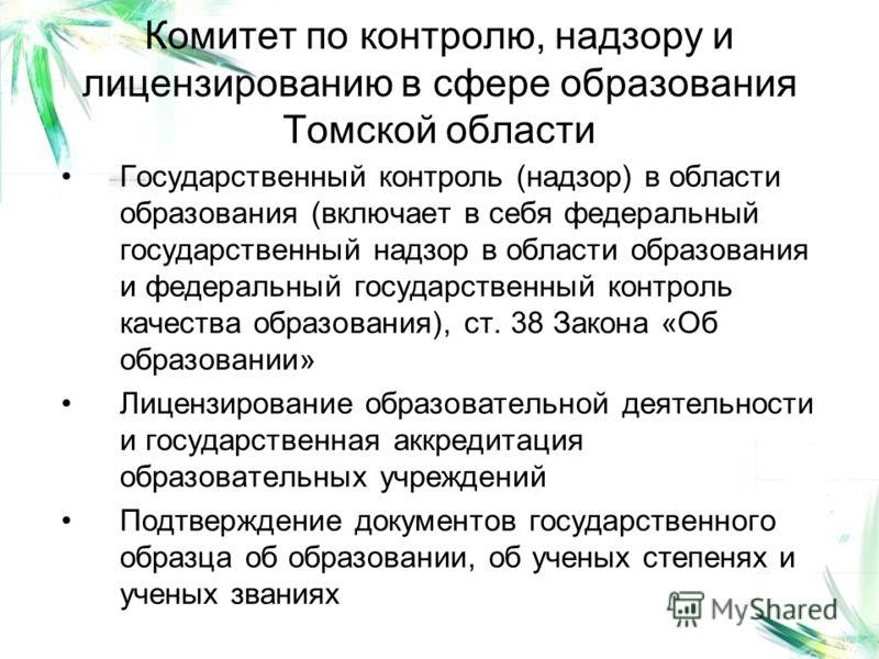 Комитет по контролю, надзору и лицензированию в сфере образования Томской области Государственный контроль (надзор) в области образования (включает в себя федеральный государственный надзор в области образования и федеральный государственный контроль