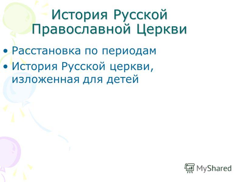 История Русской Православной Церкви Расстановка по периодам История Русской церкви, изложенная для детей