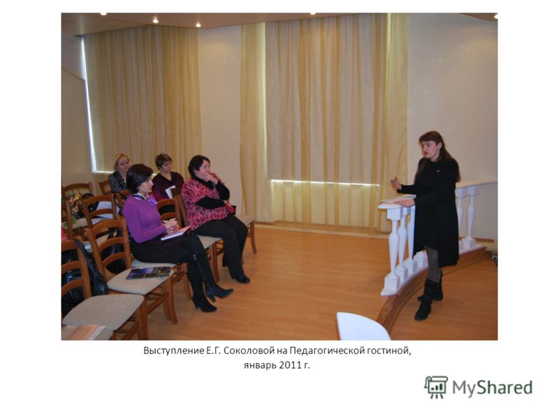 Выступление Е.Г. Соколовой на Педагогической гостиной, январь 2011 г.