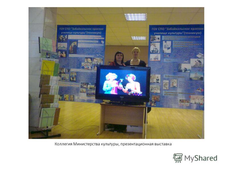 Коллегия Министерства культуры, презентационная выставка