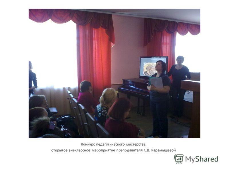 Конкурс педагогического мастерства, открытое внеклассное мероприятие преподавателя С.В. Карамышевой