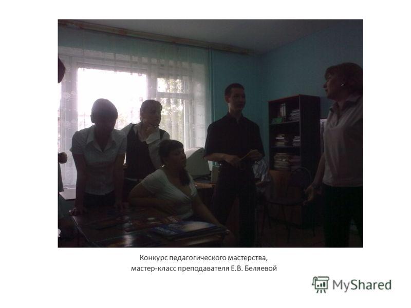 Конкурс педагогического мастерства, мастер-класс преподавателя Е.В. Беляевой