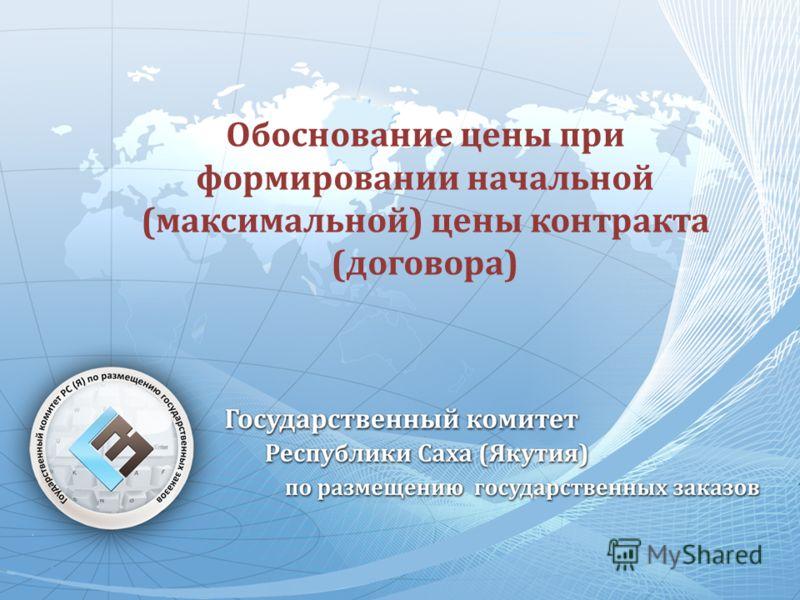 Обоснование цены при формировании начальной (максимальной) цены контракта (договора)