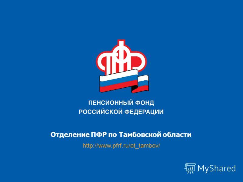 http://www.pfrf.ru/ot_tambov/ Отделение ПФР по Тамбовской области