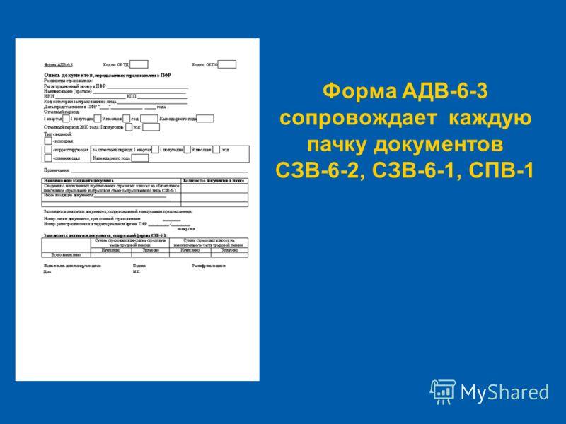 Форма АДВ-6-3 сопровождает каждую пачку документов СЗВ-6-2, СЗВ-6-1, СПВ-1
