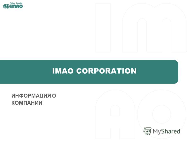 IMAO CORPORATION ИНФОРМАЦИЯ О КОМПАНИИ