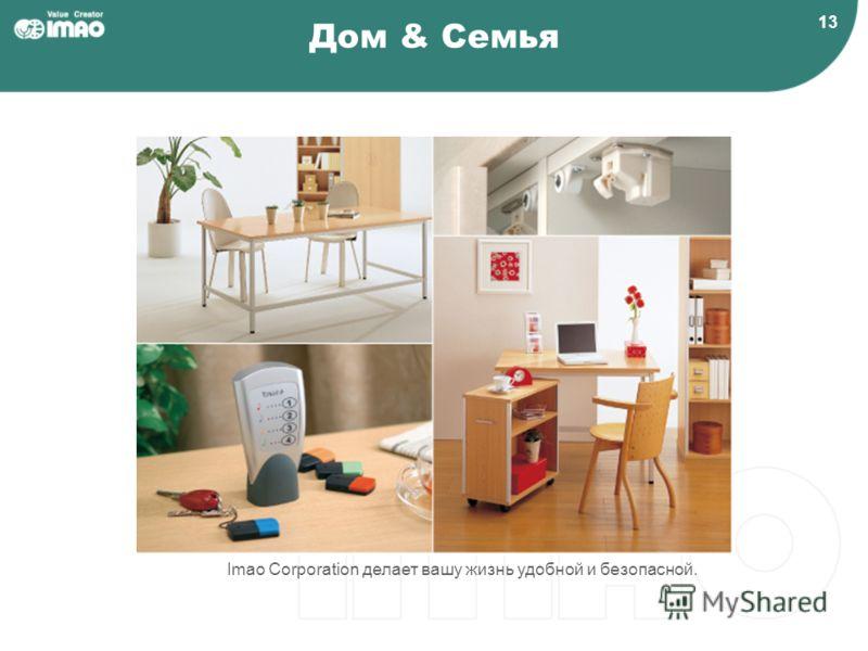 13 Дом & Семья Imao Corporation делает вашу жизнь удобной и безопасной.