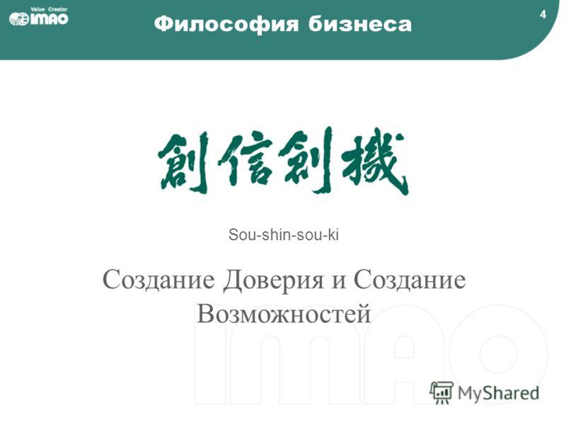 4 Философия бизнеса Sou-shin-sou-ki Создание Доверия и Создание Возможностей
