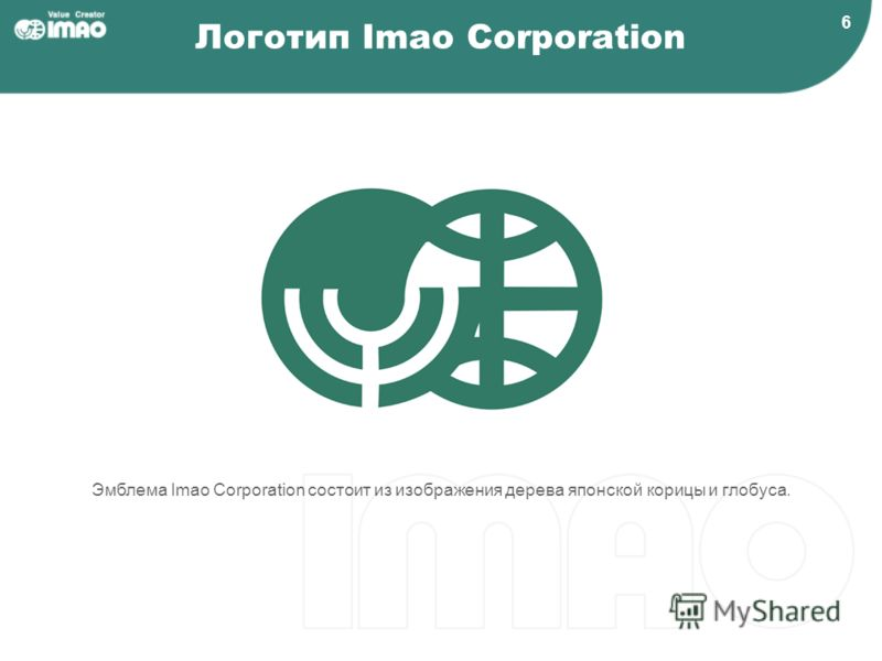 6 Логотип Imao Corporation Эмблема Imao Corporation состоит из изображения дерева японской корицы и глобуса.