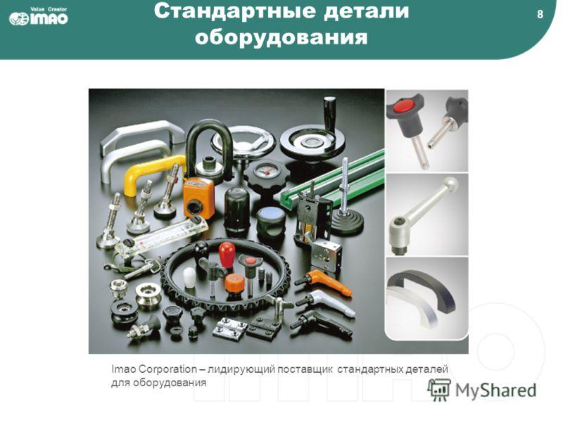 8 Стандартные детали оборудования Imao Corporation – лидирующий поставщик стандартных деталей для оборудования