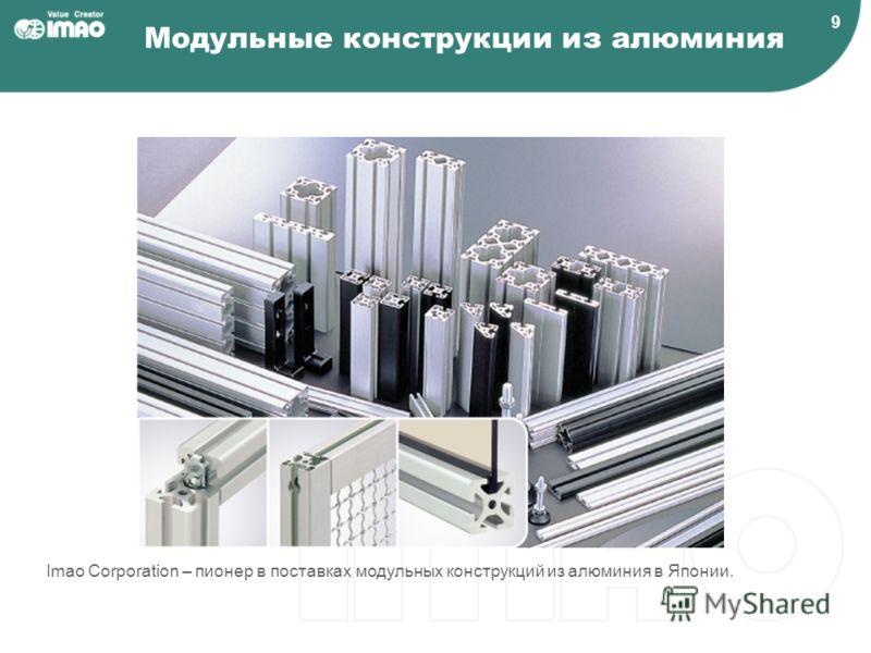9 Модульные конструкции из алюминия Imao Corporation – пионер в поставках модульных конструкций из алюминия в Японии.