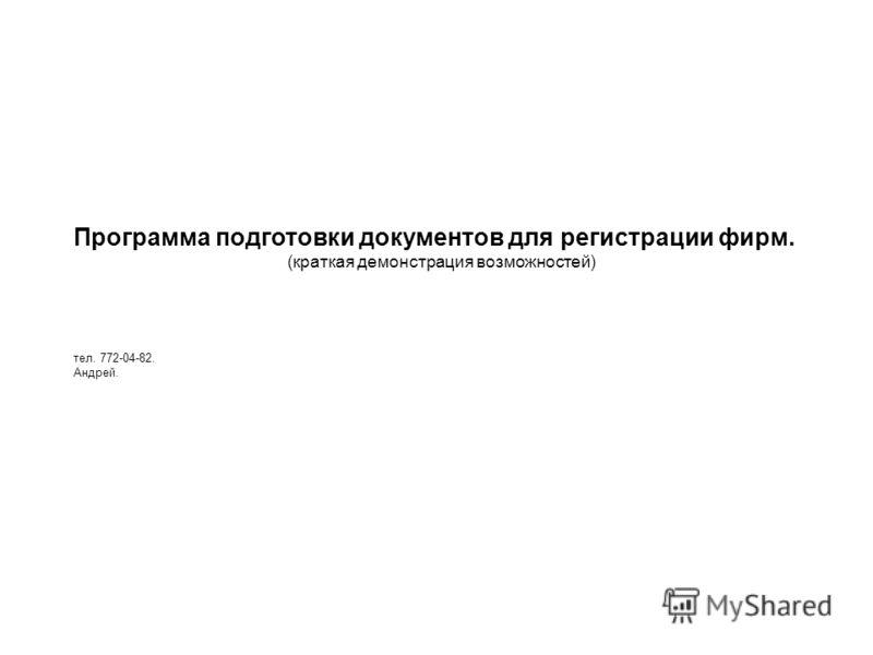 Программа подготовки документов для регистрации фирм. (краткая демонстрация возможностей) тел. 772-04-82. Андрей.
