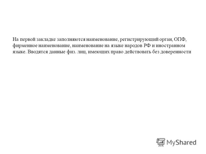 На первой закладке заполняются наименование, регистрирующий орган, ОПФ, фирменное наименование, наименование на языке народов РФ и иностранном языке. Вводятся данные физ. лиц, имеющих право действовать без доверенности