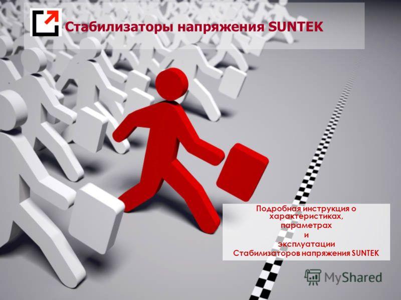 Стабилизаторы напряжения SUNTEK Подробная инструкция о характеристиках, параметрах и эксплуатации Стабилизаторов напряжения SUNTEK
