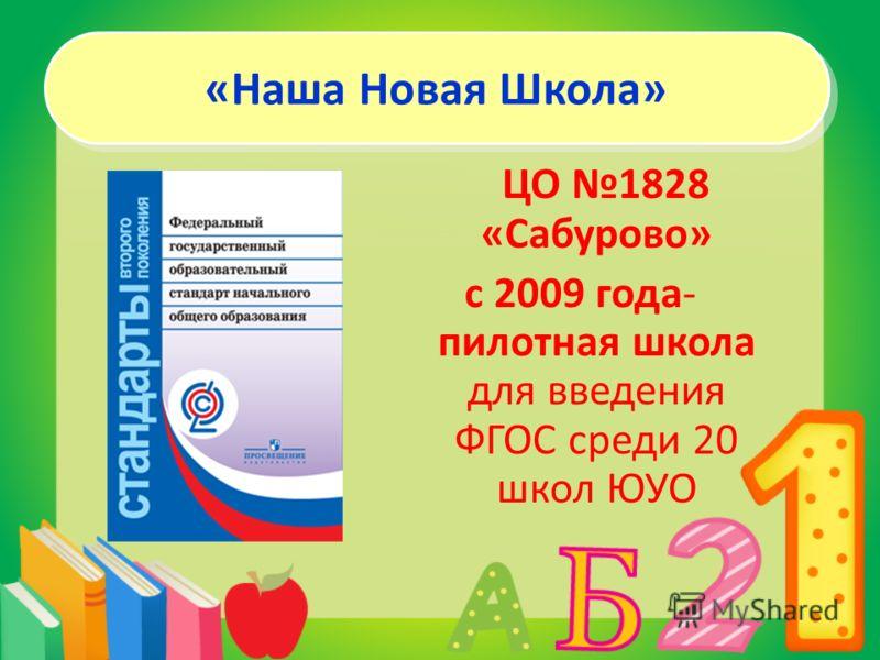 «Наша Новая Школа» ЦО 1828 «Сабурово» с 2009 года- пилотная школа для введения ФГОС среди 20 школ ЮУО