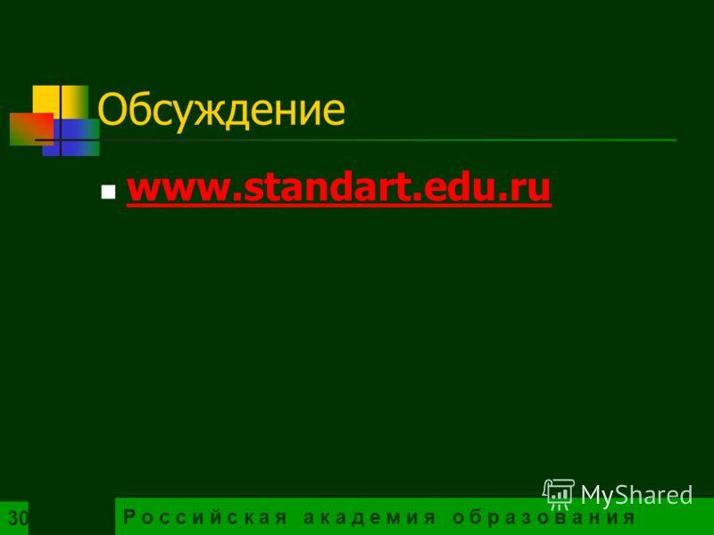 Обсуждение www.standart.edu.ru Р о с с и й с к а я а к а д е м и я о б р а з о в а н и я 30