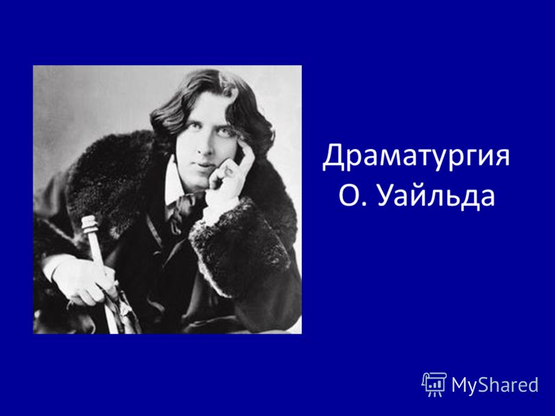 Драматургия О. Уайльда
