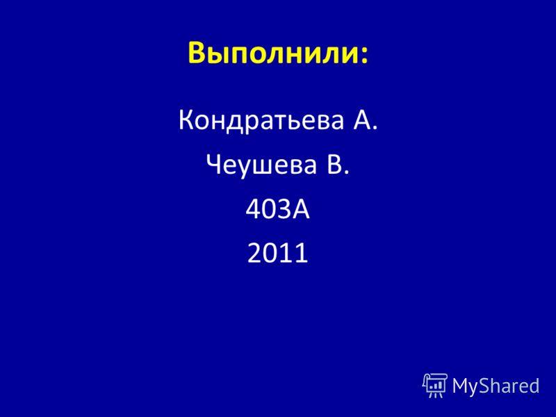 Выполнили: Кондратьева А. Чеушева В. 403А 2011