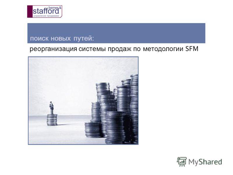 поиск новых путей : реорганизация системы продаж по методологии SFM