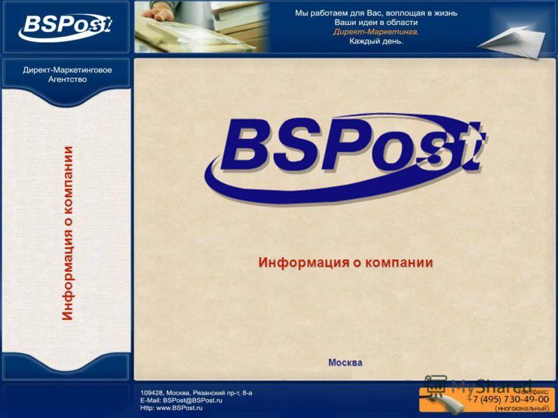 Информация о компании Москва