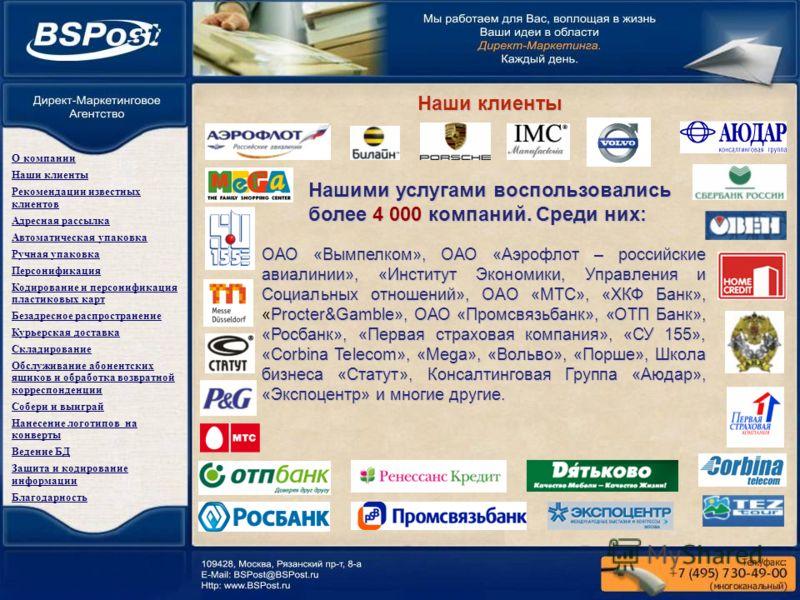 Наши клиенты ОАО «Вымпелком», ОАО «Аэрофлот – российские авиалинии», «Институт Экономики, Управления и Социальных отношений», ОАО «МТС», «ХКФ Банк», Procter&Gamble», ОАО «Промсвязьбанк», «ОТП Банк», «Росбанк», «Первая страховая компания», «СУ 155», «