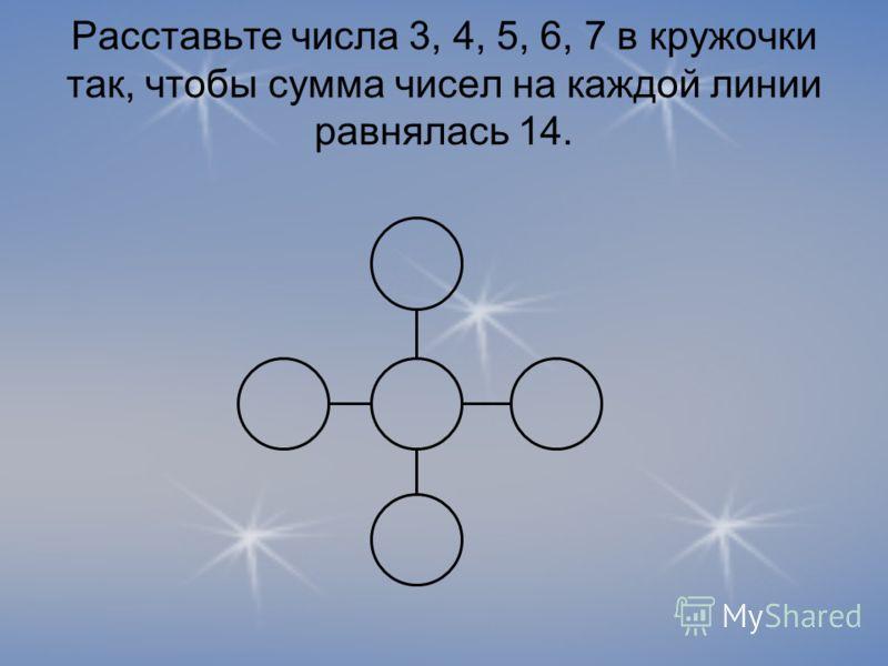 Расставьте числа 3, 4, 5, 6, 7 в кружочки так, чтобы сумма чисел на каждой линии равнялась 14.