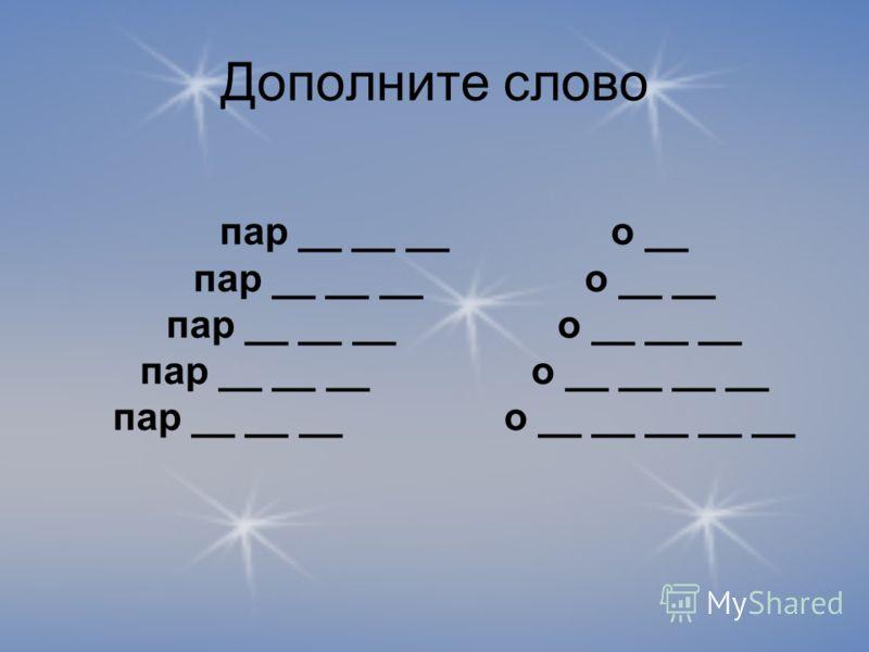Дополните слово пар __ __ __о __ пар __ __ __о __ __ пар __ __ __о __ __ __ пар __ __ __о __ __ __ __ пар __ __ __о __ __ __ __ __