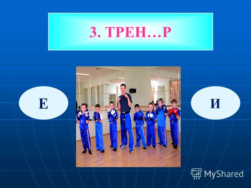 3. ТРЕН…Р И Е
