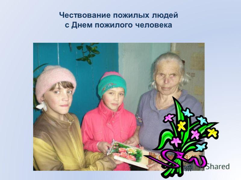 Чествование пожилых людей с Днем пожилого человека