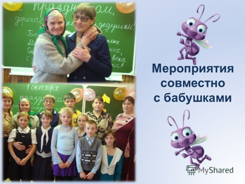 Мероприятия совместно с бабушками
