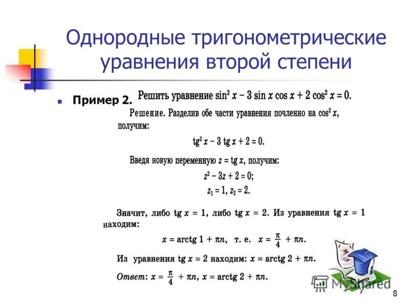 8 Однородные тригонометрические уравнения второй степени Пример 2.