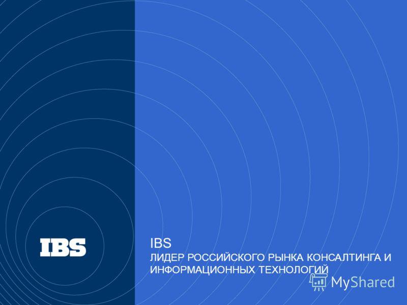 IBS ЛИДЕР РОССИЙСКОГО РЫНКА КОНСАЛТИНГА И ИНФОРМАЦИОННЫХ ТЕХНОЛОГИЙ