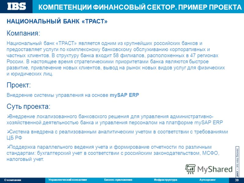 Управленческий консалтингБизнес-приложенияИнфраструктураАутсорсингО компании КОМПЕТЕНЦИИ ФИНАНСОВЫЙ СЕКТОР. ПРИМЕР ПРОЕКТА 39 О компании НАЦИОНАЛЬНЫЙ БАНК «ТРАСТ» Компания: Национальный банк «ТРАСТ» является одним из крупнейших российских банков и пр
