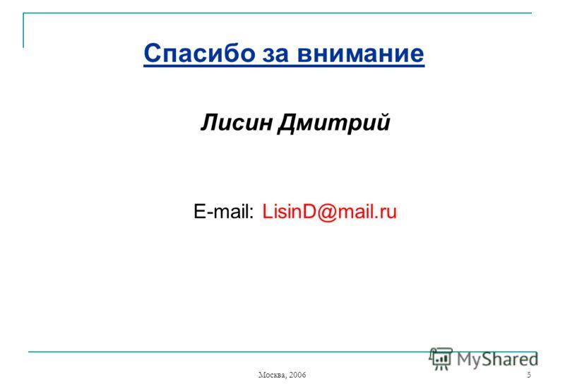 Москва, 2006 5 Спасибо за внимание Лисин Дмитрий E-mail: LisinD@mail.ru