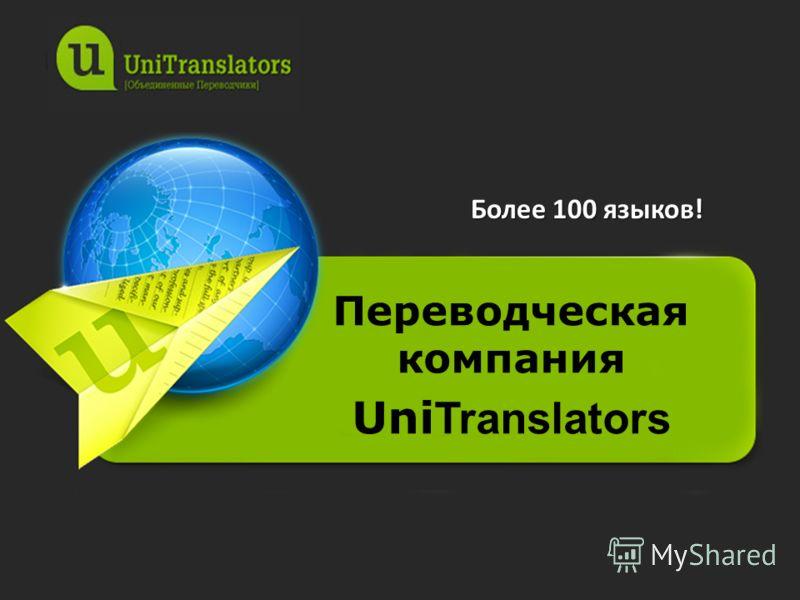 Переводческая компания Uni Translators Более 100 языков!