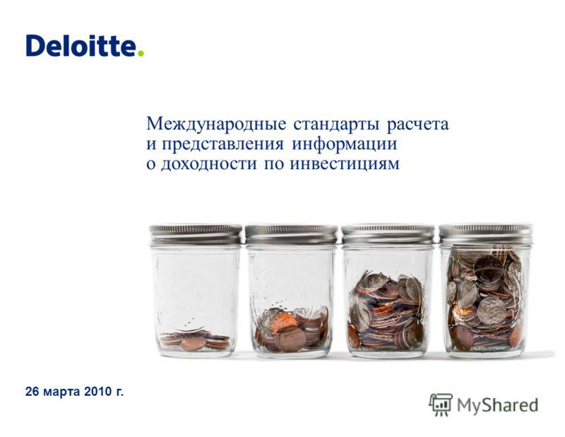 Международные стандарты расчета и представления информации о доходности по инвестициям 26 марта 2010 г.