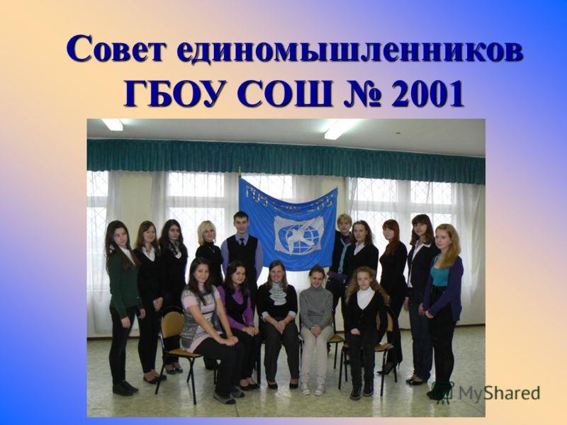 Совет единомышленников ГБОУ СОШ 2001