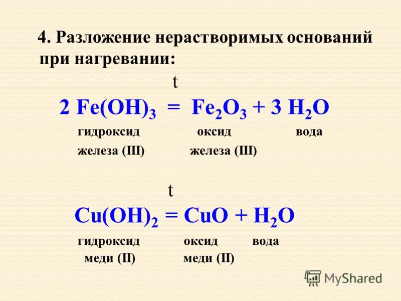 4. Разложение нерастворимых оснований при нагревании: t 2 Fe(OH) 3 = Fe 2 О 3 + 3 Н 2 О гидроксид оксид вода железа (III) железа (III) t Cu(OH) 2 = CuO + Н 2 О гидроксид оксид вода меди (II) меди (II)
