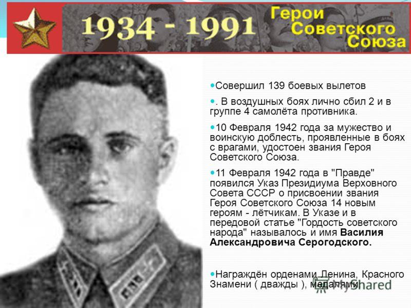 Совершил 139 боевых вылетов. В воздушных боях лично сбил 2 и в группе 4 самолёта противника. 10 Февраля 1942 года за мужество и воинскую доблесть, проявленные в боях с врагами, удостоен звания Героя Советского Союза. 11 Февраля 1942 года в