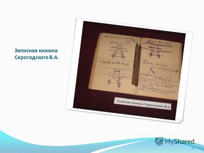 Записная книжка Серогодского В.А. 11