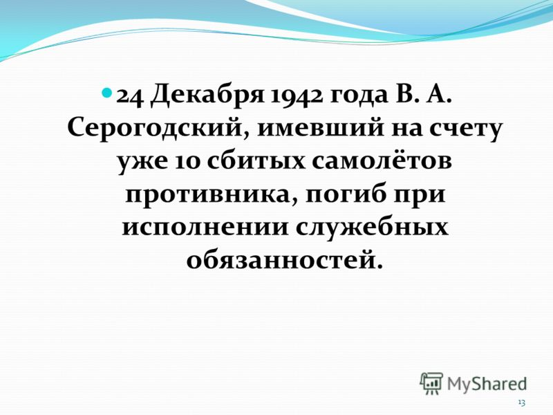 24 Декабря 1942 года В. А. Серогодский, имевший на счету уже 10 сбитых самолётов противника, погиб при исполнении служебных обязанностей. 13