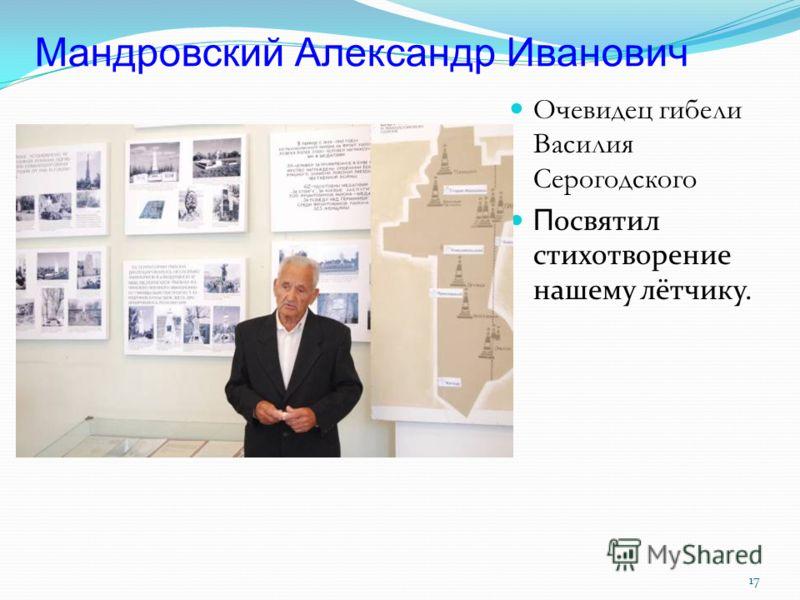 Очевидец гибели Василия Серогодского П освятил стихотворение нашему лётчику. 17 Мандровский Александр Иванович